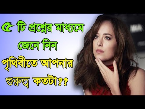 What's Your Value in The World | Motivational Video In Bangla