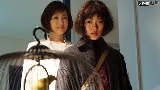 占い師・キズナ(若村麻由美)は、自分のもとから突然逃げ出した娘・的...