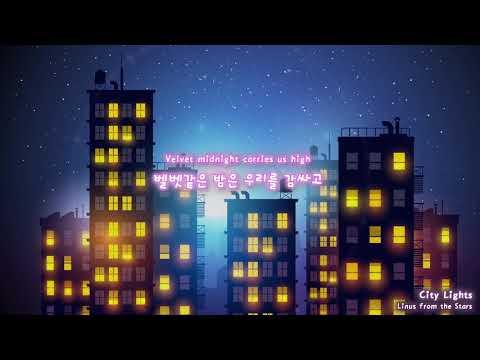 [한글자막] Linus From The Stars, Auxie  - City Lights