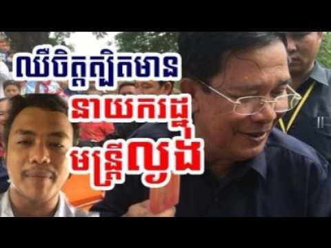 Cambodia Hot News: WKR World Khmer Radio Evening Saturday 02/11/2017