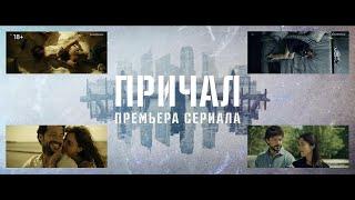 """Сериал """"Причал"""" Сезон 1 - Русский трейлер (2019)"""