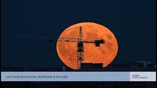 Лунное затмение в Москве