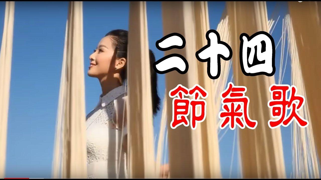 【中醫學習】二十四節氣的歌快速學會 - YouTube
