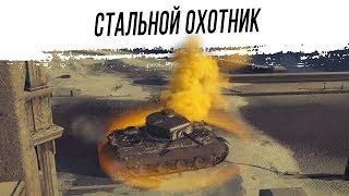 Стальной ОХОТНИК с Arti25