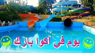 فلوج: يوم في أكوا بارك طريق مصر اسماعيلية الصحراوي | Mony LifeStyle