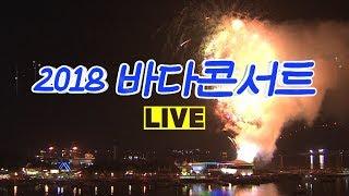 2018 바다콘서트 (김현정, 울랄라세션, 거미)  #목포항구축제