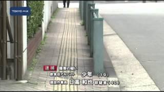 赤羽の男性暴行事件 出頭してきた2人を逮捕