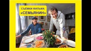 """СЪЁМКИ ФИЛЬМА """"СЕМЬЯНИН"""""""