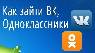 Как зайти ВКонтакте ВК, Однокласники через Анонимайзер