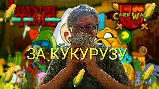 За кукурузу / Adventure Time - card wars 2 / Время Приключений - Карточные бои 2