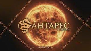 Антарес vs Архимонд (эпохальный)