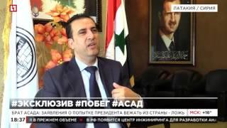 Брат Асада: Семья президента никогда не искала убежища за пределами Сирии