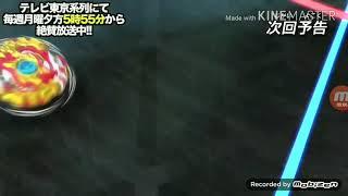 Beyblade burst god episode 49 sneak peak