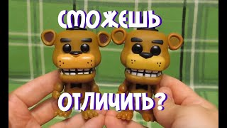 оРИГИНАЛ ПРОТИВ ПОДДЕЛКИ ФРЕДДИ FNAF FUNKO POP! FREDDY FAKE VS ORIGINAL Обзор и сравнение