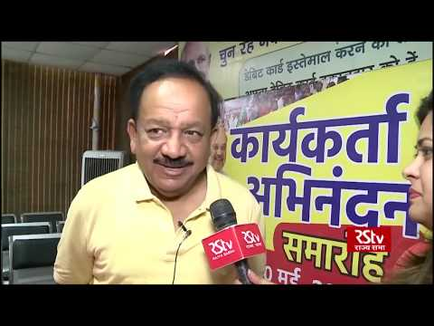 Happy to be working again with PM Modi, says Health Minister Harsh Vardhan