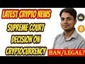 RBI VS CRYPTOCURRENCY DECISION ON SUPREME COURT TODAY | SUPREME COURT DECISION ON CRYPTOCURRENCY