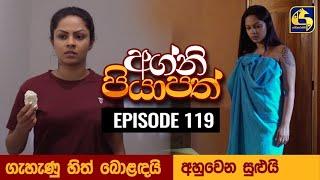 Agni Piyapath Episode 119 || අග්නි පියාපත්  ||  25th January 2021 Thumbnail