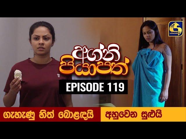 Agni Piyapath Episode 119    අග්නි පියාපත්      25th January 2021