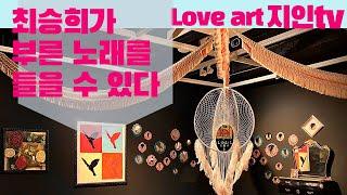 [지인티비_전시소개]강남모던걸 전시 최승희 노래
