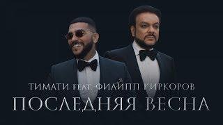 Тимати и Филипп Киркоров - Последняя весна (премьера) 2017