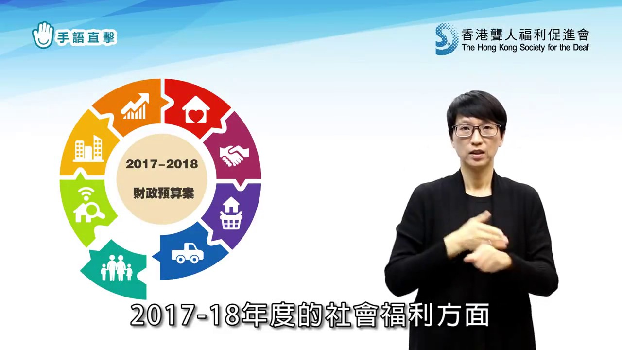 2017-18年度的財政預算案 - YouTube