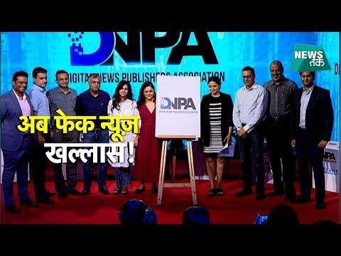Fake News से लड़ने आ गया है DNPA, जब मिले 10 बड़े हाथ SPECIAL | News Tak thumbnail