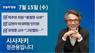 시사자키 정관용입니다|7월 15일(수)|박주민 최고위원|김현아 비대위원|유현준 교수