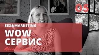 Sex&Marketing VLOG 5 Wow сервис Алина Баженова Секс и маркетинг