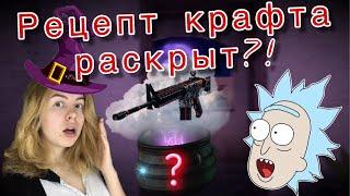 М4 PRO КРАФТ    Раскрыт секретный рецепт?!