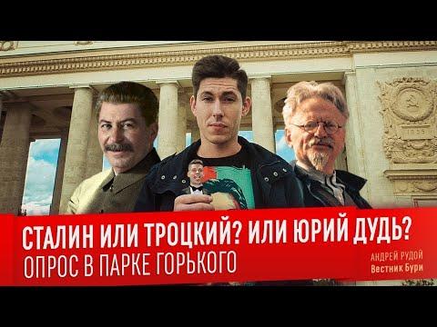 СТАЛИН ИЛИ ТРОЦКИЙ? ИЛИ ЮРИЙ ДУДЬ? Опрос в Парке Горького
