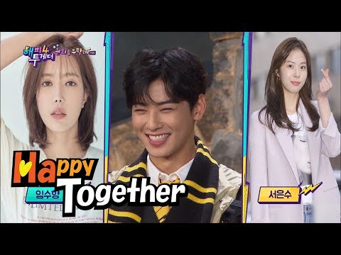 Eun Woo Acted With Soo Hyang And Eun Su. Who Made Your Heart Flutter More? [Happy Together Ep 567]