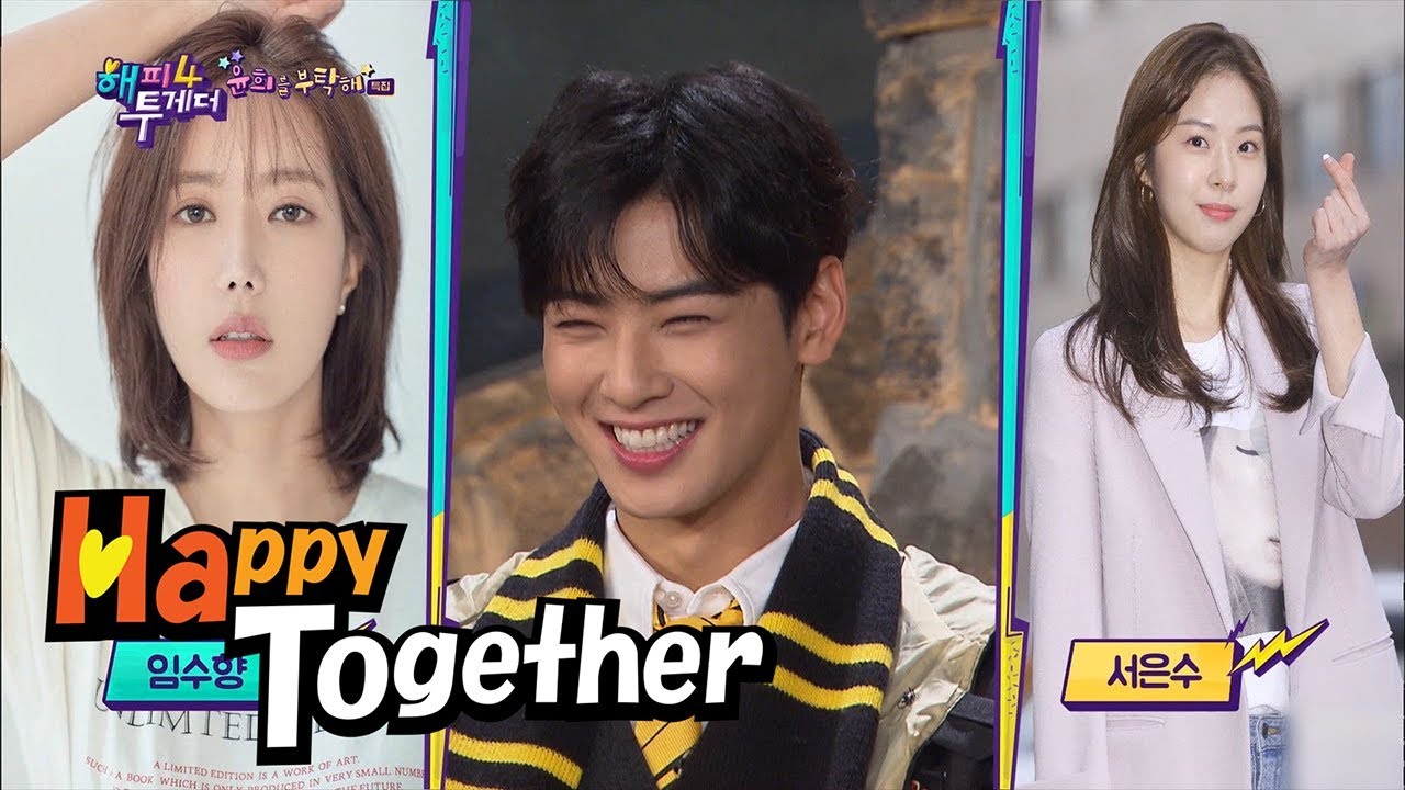 Eun Woo Acted With Soo Hyang and Eun Su  Who Made Your Heart Flutter More?  [Happy Together Ep 567]