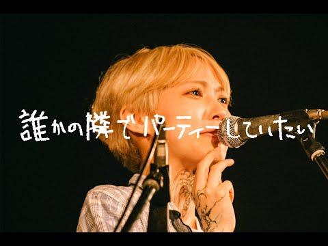 """木下百花 """"誰かの隣でパーティーしていたい""""(Official Music Video)"""
