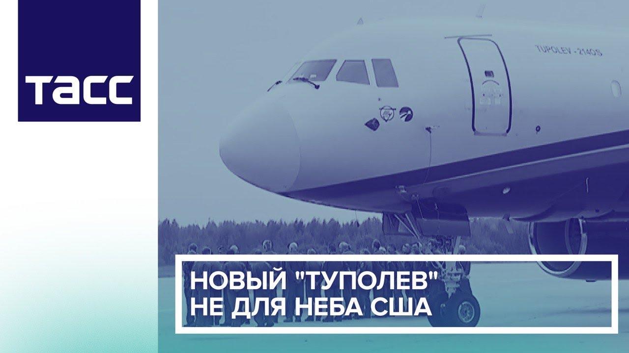 США отказались сертифицировать российский Ту-214 для наблюдательных полетов