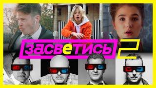 Дроздов, Никитин, Муха, Уренёв. Обзор клипов начинающих артистов. Засветись №2