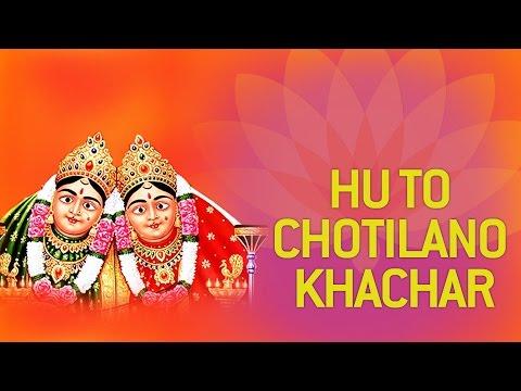 Hu To Chotilano Khachar Mare Lutva Angrejone by Gagan | Chamunda Maa Na Garba | Gujarati Bhajans