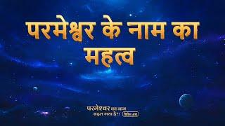 """Hindi Gospel Video """"परमेश्वर का नाम बदल गया है?!"""" क्लिप 3 - परमेश्वर के नाम का महत्व"""