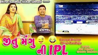 Jitu Mangu Ni IPL |Jordar Comedy 2019 |Cricket Ni Dhamaal |#JTSA