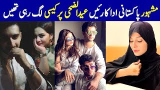 Pakistani Actresses And Actors On Eid Ul Adha 2019