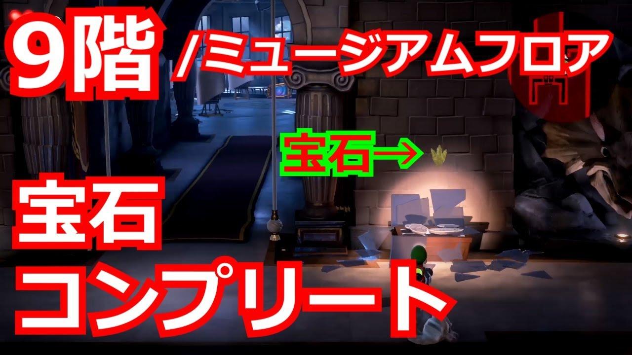 ルイージ マンション 3 地下 2 階 宝石