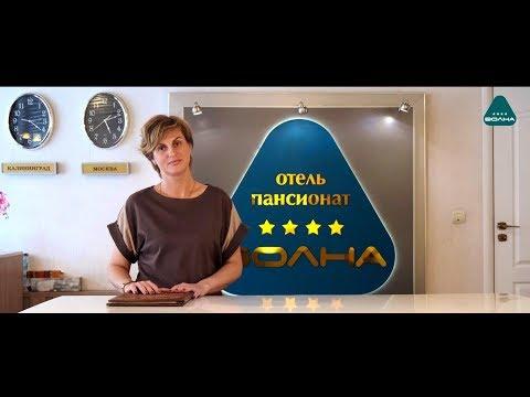 "Пансионат ""Волна""  г.Светлогорск"