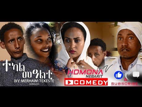 HDMONA - ተካል መዓልቲ ብ መርሃዊ ተኸስተ (መኹባዕቲ) Tekal Mealti by Merhawi Mobaeti - New Eritrean Comedy 2019