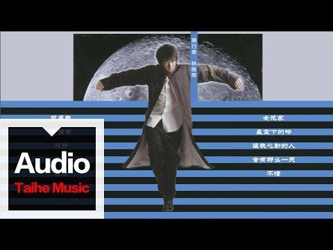 林俊傑 JJ Lin【樂行者】專輯 HD 高清官方歌曲合集