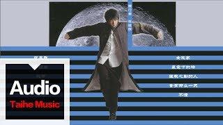 Video 林俊傑 JJ Lin【樂行者】專輯 HD 高清官方歌曲合集 download MP3, 3GP, MP4, WEBM, AVI, FLV Juni 2018