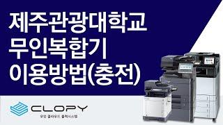 [클라피] 제주관광대학교 무…