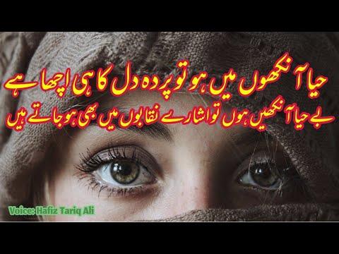 Sad Mix 2 Lines Poetry Heart Touching Urdu Sad Poetry Part-189 Urdu/hindi Poetry By Hafiz Tariq Ali 