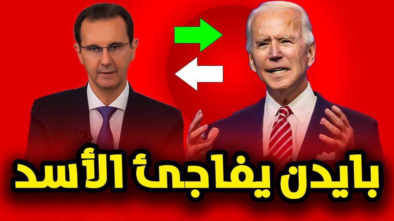 بايدن يختار شخصية جديدة للتواصل مع بشار الأسد.. من هو؟