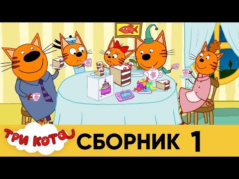 Мультфильм две кошечки