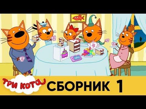 Три кота | Сборник № 1 | Серия 1 - 10