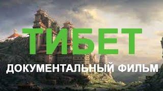 ТИБЕТ документальный фильм
